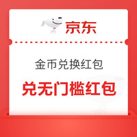 京东JD.COM 粉丝专享福利 金币兑换红包