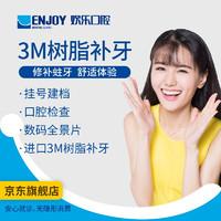 EnjoyDental 欢乐口腔 3M树脂补牙套餐每颗(成人儿童均可)