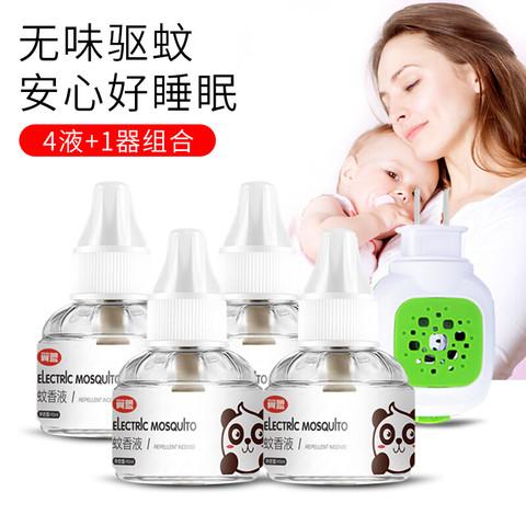翼盟 电热蚊香液非无味无加热器插电式家用驱蚊防蚊婴幼儿孕妇灭蚊液 4液+1器