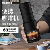 STARESSO星粒便携式咖啡机随身咖啡机手压手动意式浓缩胶囊咖啡机 经典款黑色钢胆+标准版