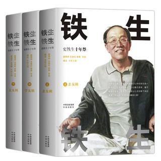 京东PLUS会员 : 《铁生铁生》(精装 共3册)