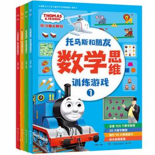 《托马斯和朋友-数学思维训练游》 (套装4册)