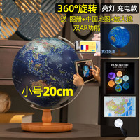 Fun Globe 充电式带AR触摸灯地球仪 20cm 充电置物款