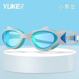 YUKE 羽克 儿童泳镜 男童女童高清防雾防水男孩女孩宝宝 羽克专业潜水游泳眼镜装备 小青龙