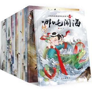 《中国经典故事绘本》全套20册