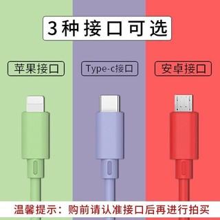 菲天 苹果华为液态硅胶数据线Type-c2米