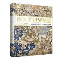 京东PLUS会员:《DK伟大的世界地图》