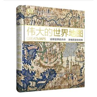 京东PLUS会员 : 《DK伟大的世界地图》