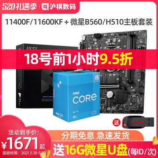 intel 英特尔 I5 11400F 11600KF CPU 搭微星B560M 迫击炮主板套装11400