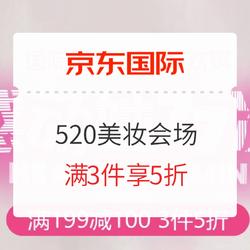 京东国际 520跨境美妆会场