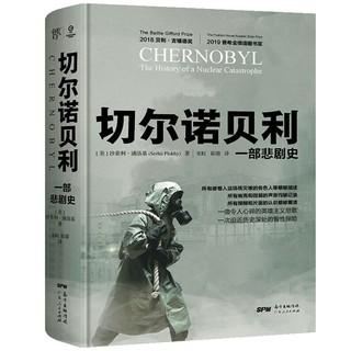 京东PLUS会员 : 《切尔诺贝利:一部悲剧史》