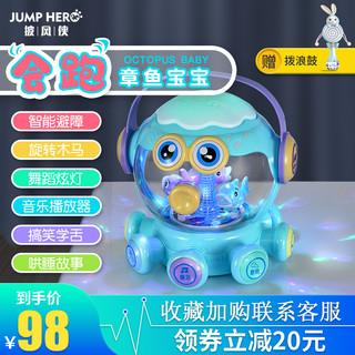 勾勾手 婴儿玩具益智早教章鱼手拍鼓男女孩1岁3宝宝儿童音乐可充电拍拍鼓