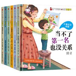 《勇气和信心培养图画书》 全6册