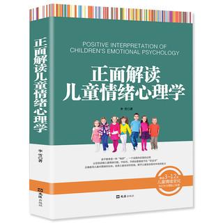 《正面解读儿童情绪心理学》