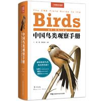 《中国鸟类观察手册》(锁线装)