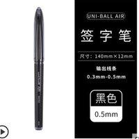 日本UNI三菱溪麓专卖店UBA-188ball air中性笔直液式签字笔 黑色0.5 (单只装)