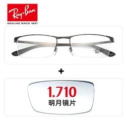 MingYue 明月 1.71非球面透明近视眼镜片+送店内雷朋600元以内镜框任选