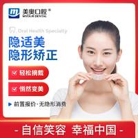 美奥口腔 隐适美隐形牙齿矫正透明牙套 (简单案例)