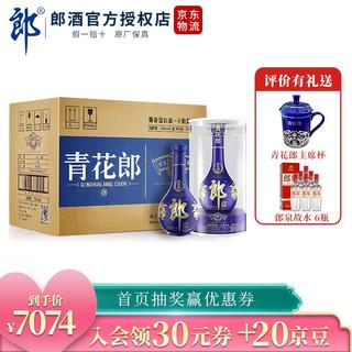 LANGJIU 郎酒 青花郎 陈酿 53度 500ml  酱香型 高度白酒 558ml*6 整箱装