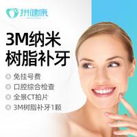 拼健康 进口3M纳米树脂补牙