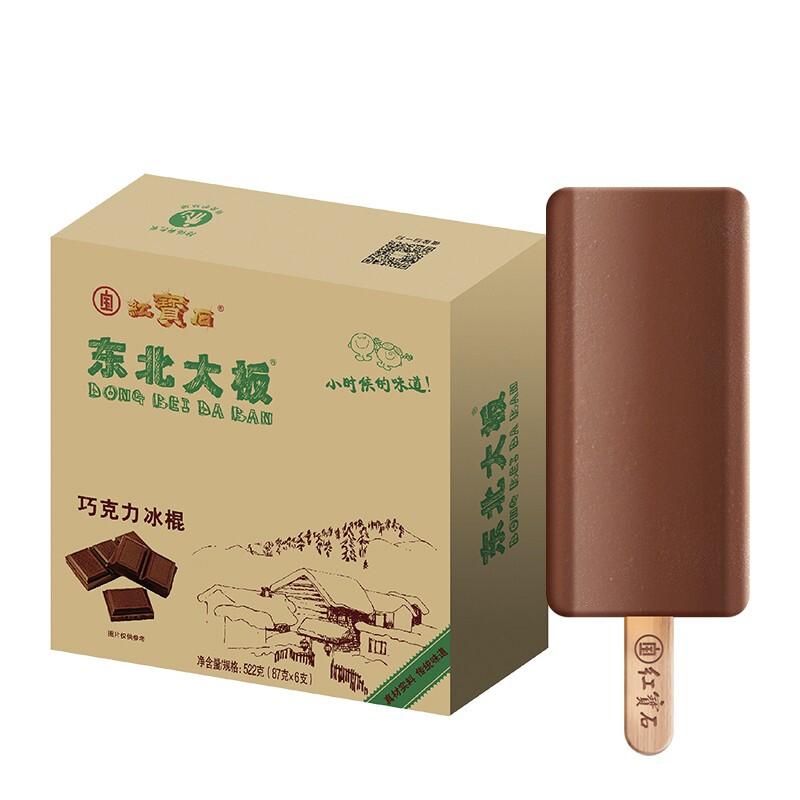 东北大板 巧克力冰淇淋套装87克*6支