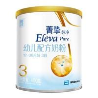 Abbott 雅培 奶粉 Eleva菁挚纯净婴幼儿配方奶粉 3段400克(爱尔兰原装进口)