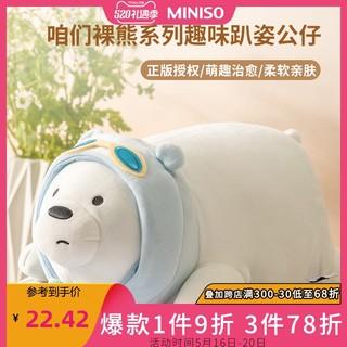 MINISO 名创优品 白熊公仔咱们裸熊趣味趴姿抱枕女超软可爱床上玩偶