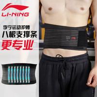 LI-NING 李宁 179 男女腰部护腰带