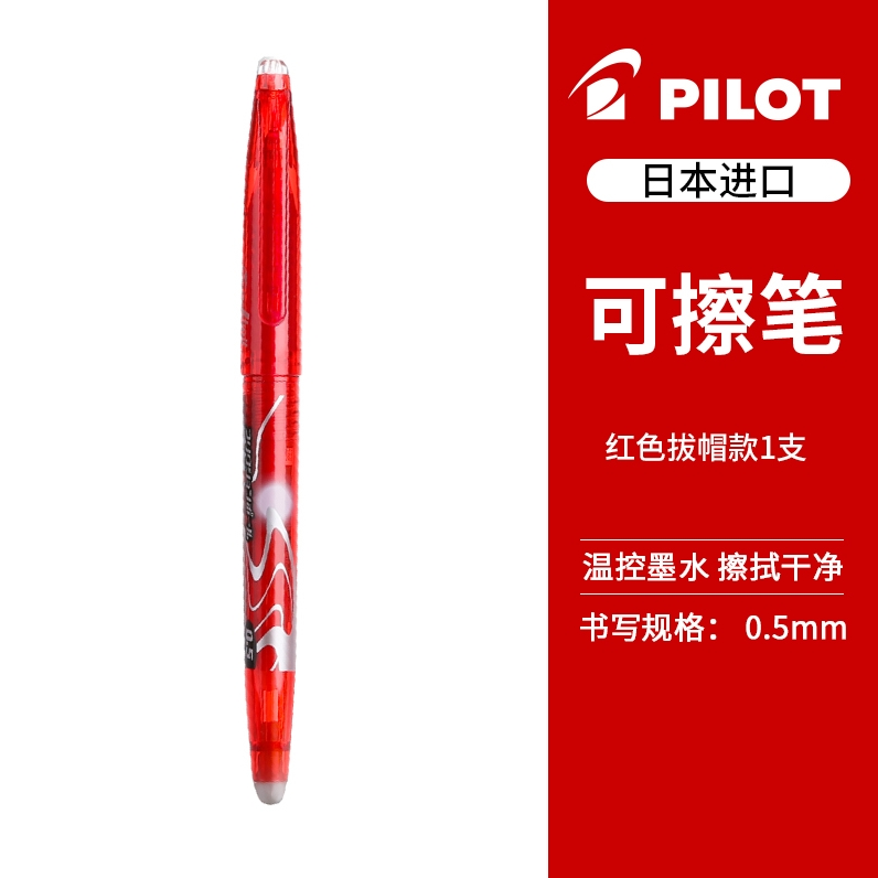 PILOT 百乐 LFBK-23EF 可擦笔 红色拔帽款