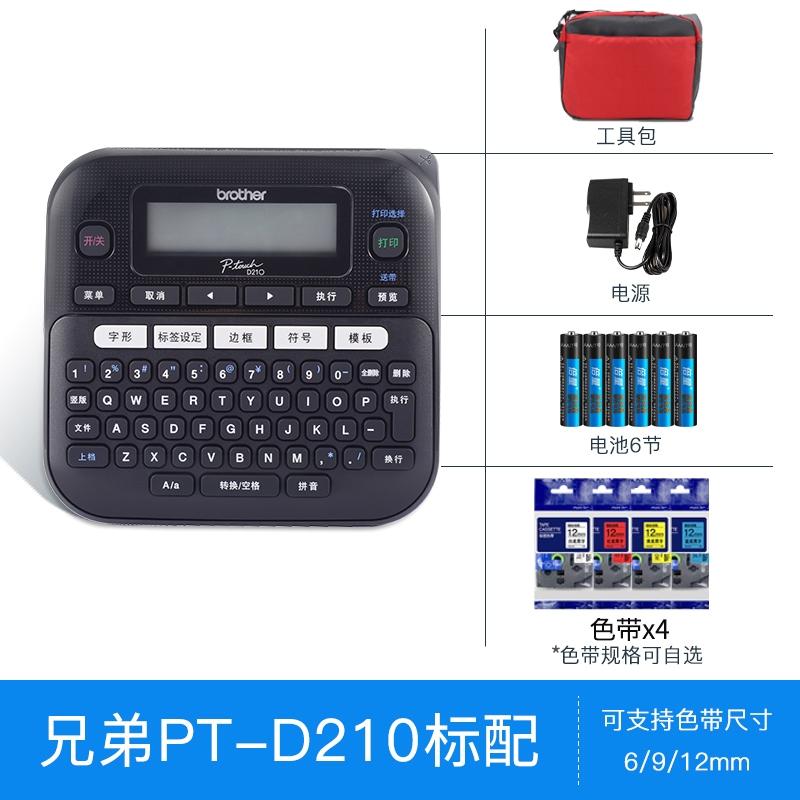 Brother 兄弟 PT-D210 标签打印机 3盘色带 腰包 电池