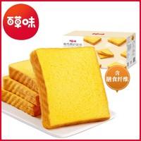 Be&Cheery 百草味 南瓜蔬纤吐司500g整箱健康营养早餐代餐手撕面包蛋糕