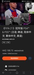 EA 艺电 港服psn《fifa2021 冠军版》