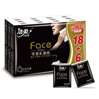 C&S 洁柔 C&S)手帕纸黑Face超迷你古龙水香味24包(4层加厚*6片)