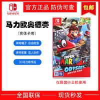 任天堂 Switch 超级马力欧奥德赛 中文实体卡带 仅支持国行游戏机
