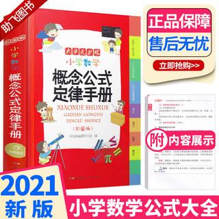 2021新版 小学数学公式大全定律必备同步思维强化训练应用题练习速记字典基础知识工具书概念
