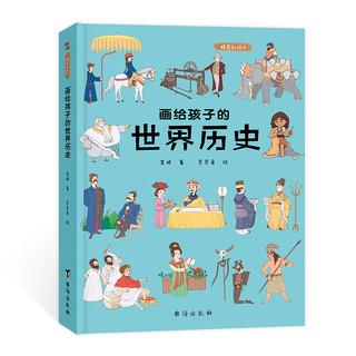 画给孩子的世界历史 : 精装彩绘本(17位历史学家审定推荐,看过历史,更懂未来。)