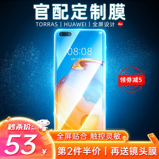 TORRAS 图拉斯 华为p40pro钢化膜 P40手机膜曲面全屏覆盖防指纹抗蓝光防爆非水凝贴膜镜头膜 P40ProPro