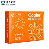 Asia symbol 亚太森博 橙拷贝可乐 A4复印纸 70g 单包装 500张