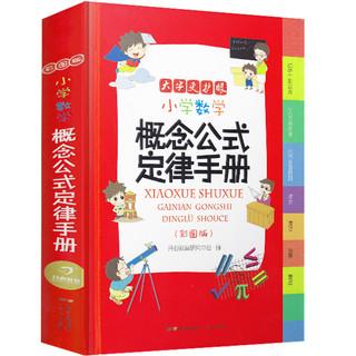 《 小学数学概念公式定律手册》