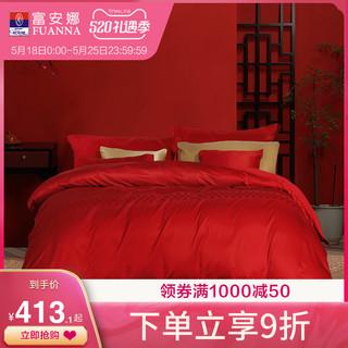 St.fiore 圣之花 富安娜家纺圣之花大红婚庆四件套红色结婚床上用品新婚全套装