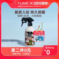 AIR FUNK AIR FUNK airfunk甲醛清除剂家具装修家用去除甲醛新房除味强力型喷雾剂