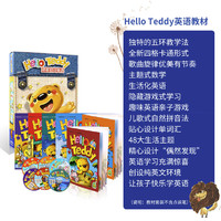 Hongen 洪恩 Hello Teddy幼儿英语套餐 6本英语书+6张DVD光盘