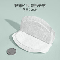 EMXEE 嫚熙 一次性防溢乳垫 200片