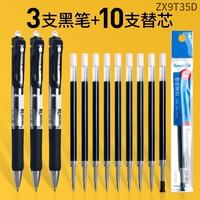 GuangBo 广博 ZX9K35D 按动中性笔 0.5mm 3支黑笔+10支替芯