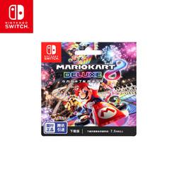 Nintendo 任天堂 国行 Switch游戏兑换码《马力欧卡丁车8豪华版》中文