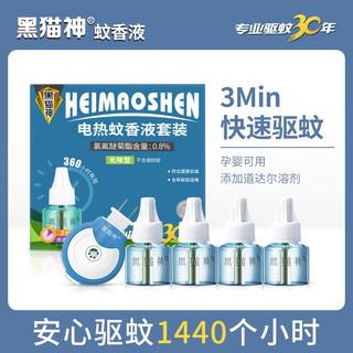 黑猫神 电蚊香液180晚+加热器 驱蚊液 无香型电热蚊香液套装 4液+1器(无香)