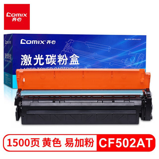 Comix 齐心 CX-CF502AT 易加粉激光碳粉盒 黄 硒鼓适用惠普M281fdw M280nw M254nw 202a碳粉盒墨盒打印机