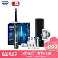 Oral-B 欧乐-B B 9000Plus 电动牙刷 旗舰黑(配充电旅行盒+5刷头)
