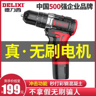 德力西无刷电钻16V充电式家用手电钻手枪钻锂电转电动螺丝刀工具