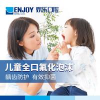 EnjoyDental 欢乐口腔 儿童涂氟(氟化泡)